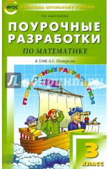 Поурочные разработки по математике. 3 класс. К УМК Л.Г. Петерсон. ФГОС - Татьяна Максимова