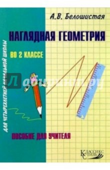 Наглядная геометрия во 2кл четрехлетней начальной школы: Пособие для учителя - Анна Белошистая