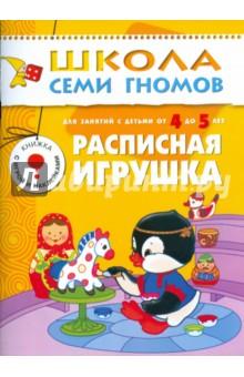 Расписная игрушка. Для занятий с детьми от 4 до 5 лет. - Юрий Дорожин