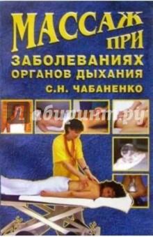 Массаж при заболеваниях органов дыхания - Снежана Чабаненко