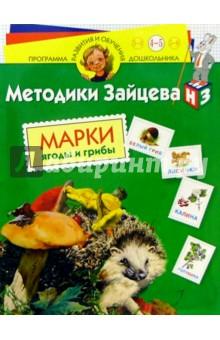 Марки. Ягоды и грибы: Для детей 4 - 5 лет (с наклейками) - Николай Зайцев