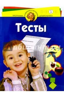 Тесты для детей 5 лет - Наталия Гатанова