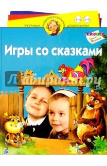 Игры со сказками. Для детей 4-6 лет - Олеся Жукова