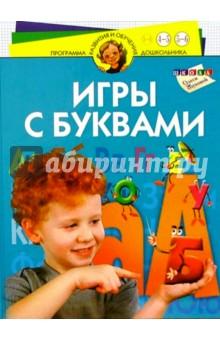 Игры с буквами. Для детей 4-6 лет - Олеся Жукова