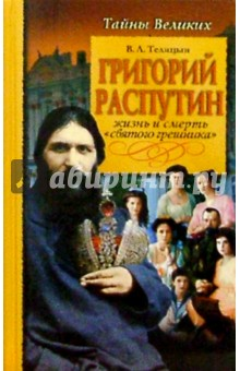 Григорий Распутин. Жизнь и смерть святого грешника - Вадим Телицын