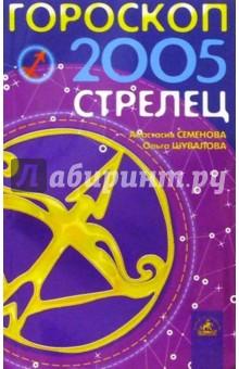 Гороскоп: Стрелец 2005г - Семенова, Шувалова