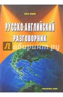 Русско-английский разговорник - Ольга Тамайо