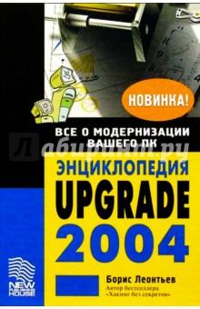 Энциклопедия Upgrade - Борис Леонтьев