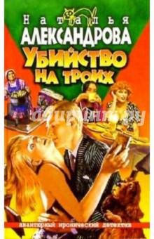 Убийство на троих: Роман - Наталья Александрова