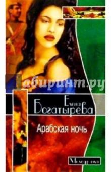 Арабская ночь: Роман - Елена Богатырева