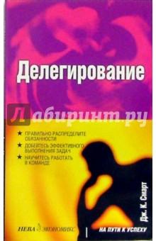 Делегирование - Дж. Смарт