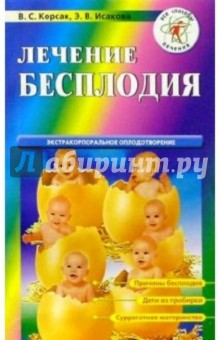 Лечение бесплодия - Корсак, Исакова
