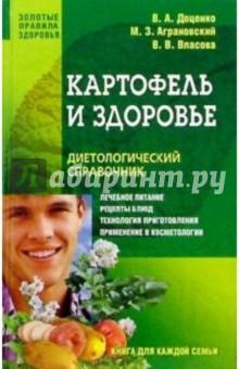 Картофель и здоровье: диетологический справочник - Доценко, Аграновский