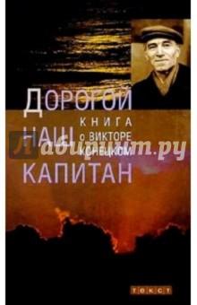 Дорогой наш капитан: Книга о Викторе Конецком - Татьяна Акулова