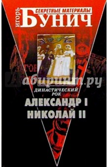 Династический рок - Игорь Бунич