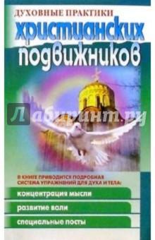 Духовные практики христианских подвижников