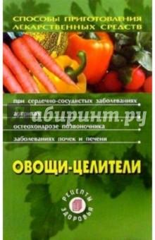Овощи - целители. 2-е издание - Людмила Лебедева изображение обложки