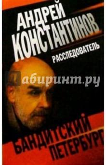 Расследователь: Роман - Андрей Константинов