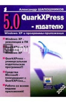 QuarkXPress 5.0 - издателю - Александр Шапошников