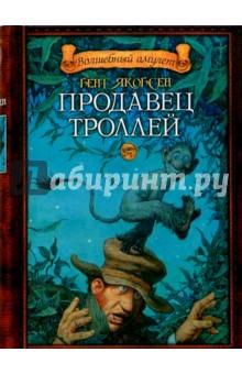 Продавец троллей: Роман - Бент Якобсен