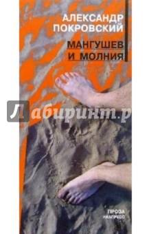 Мангушев и молния: Повесть, а также всякие истории, сказочные и правдивые - Александр Покровский