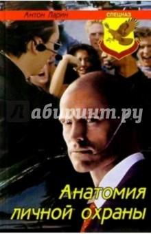 Анатомия личной охраны - Антон Ларин