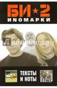 Группа БИ-2. Альбом Иномарки (+ постер)
