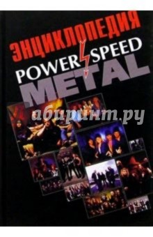 Power and Speed Metall: Энциклопедия - Игорь Грачев