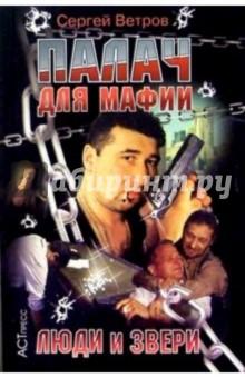 Палач для мафии: Люди и звери - Сергей Ветров