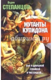 Мутанты Купидона - Вадим Степанцов
