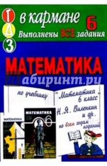 Готовые домашние задания по учебнику Математика 6 класс Н.Я. Виленкин и др.