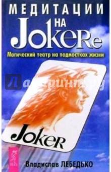 Медитации на Jokere: Магический театр на подмостках жизни - Владислав Лебедько
