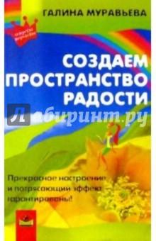 Создаем пространство радости - Галина Муравьева
