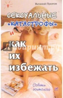 Сексуальные катастрофы и как их избежать - Виталий Протов
