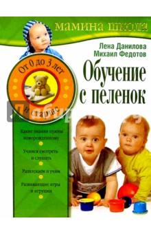 Обучение с пеленок. От 0 до 3лет и старше - Лена Данилова