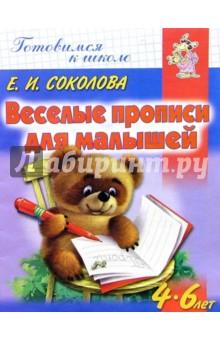 Веселые прописи для малышей. Для детей 4-6 лет