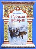 Наталья Майорова - Русская история обложка книги