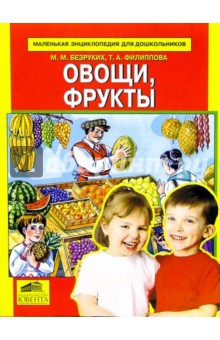 Овощи, фрукты - Безруких, Филиппова