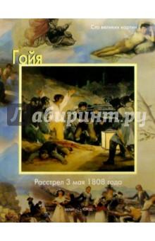 Гойя. Расстрел 3 мая 1808 года - Федерико Дзери