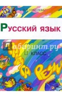 Русский язык: Радуга речи. 1 класс. Учебник для четырехлетней начальной школы - Ольга Соболева