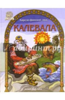 Калевала. Карело-финский эпос