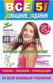 Все домашние задания. 5 класс. Решения, пояснения, рекомендации - Колий, Каневский, Гырдымова