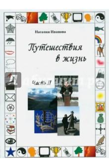 Купить Наталия Иванова: Путешествия в жизнь. Часть II ISBN: 978-5-906787-76-7