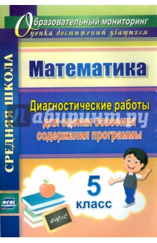 Математика. 5 класс. Диагностические работы для оценки освоения содержания программы. ФГОС