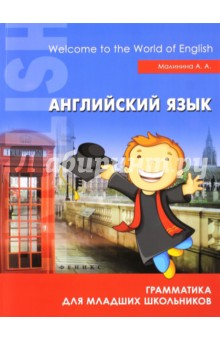 Английский язык. Грамматика для младших школьников - А. Малинина
