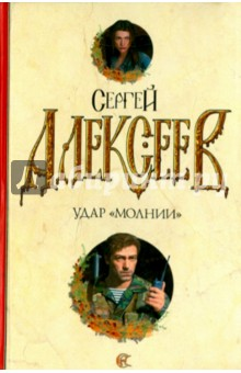 Удар Молнии - Сергей Алексеев