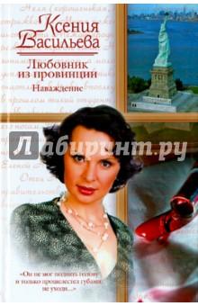 Любовник из провинции. Наваждение - Ксения Васильева