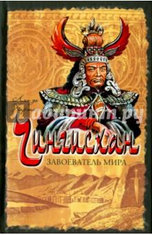 Чингисхан. Завоеватель мира - Хартог де