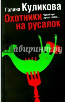 Охотники на русалок - Галина Куликова