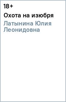 Охота на изюбря - Юлия Латынина